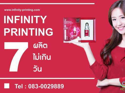 ป้าย Ads แบนเนอร์ Infinity Printing