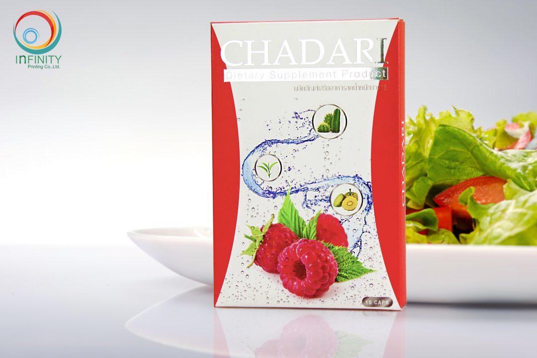 กล่องอาหารเสริม CHADARI Dietary  Supplement product