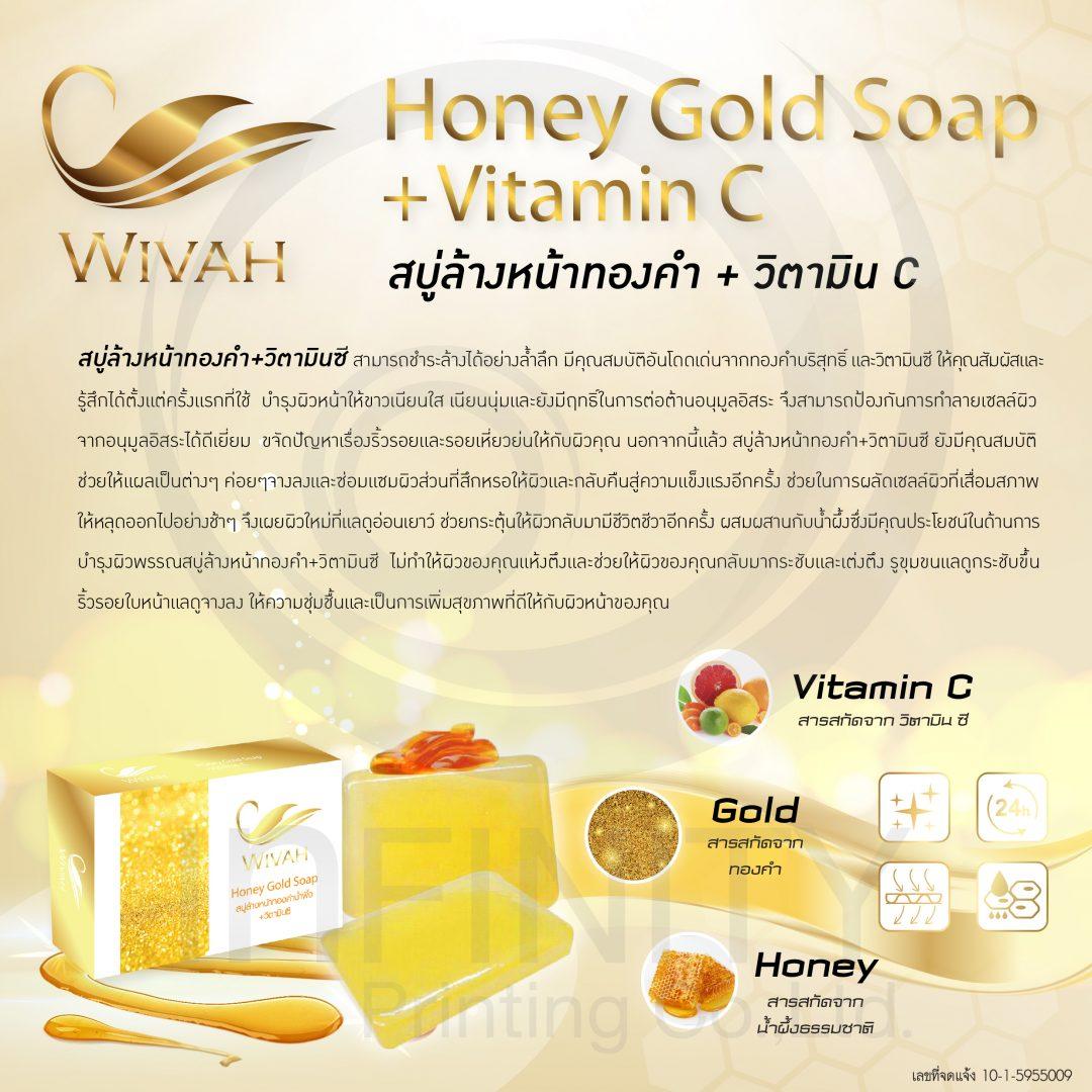 ป้าย Ads WIVAH Honey Gold Soap