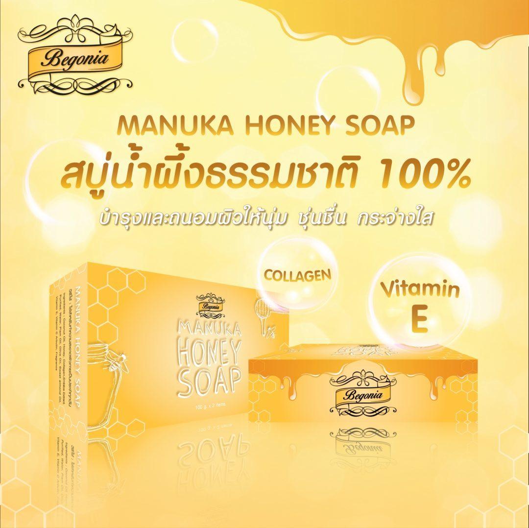 ป้าย Ads Begonia MANUKA HONEY SOAP