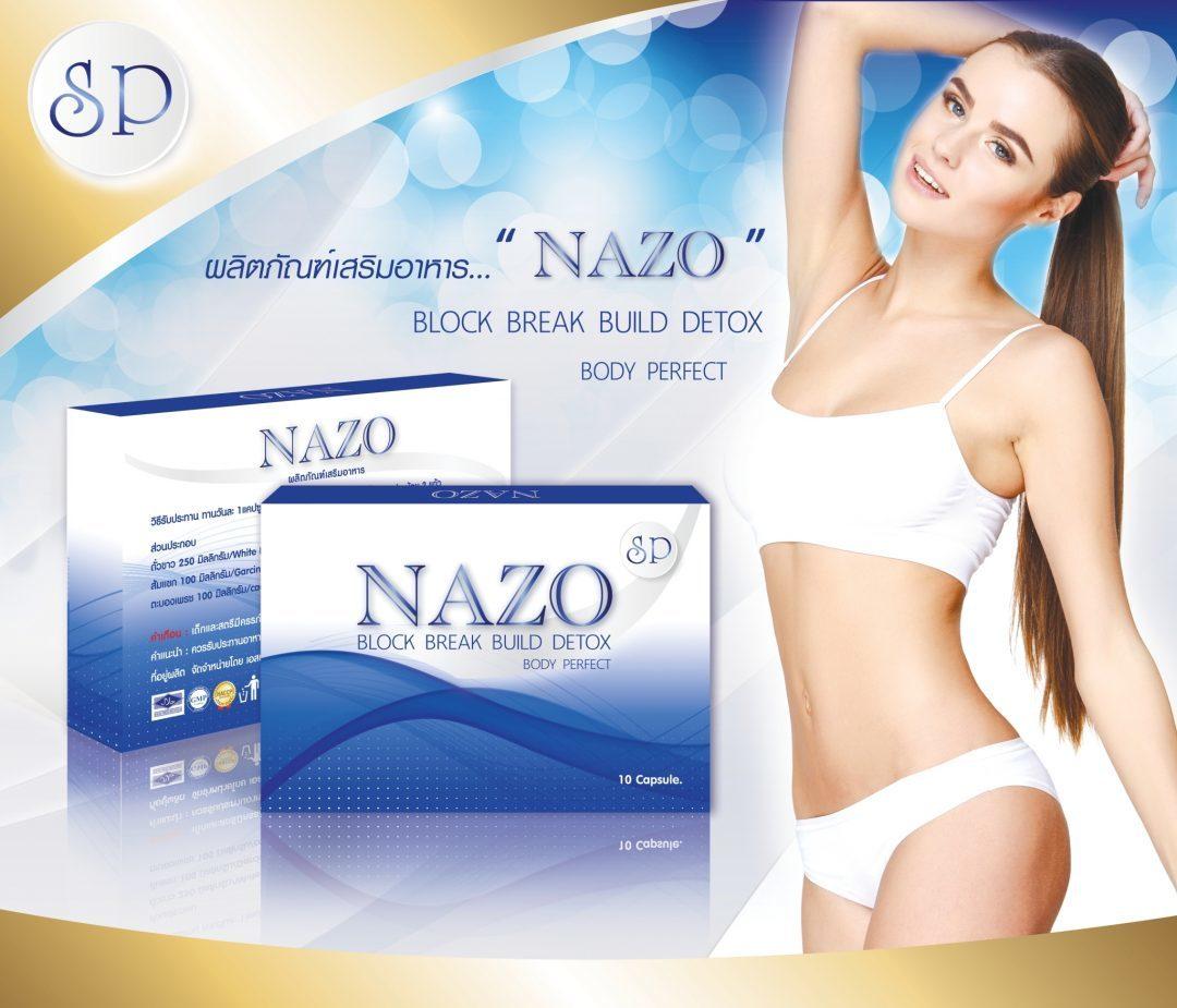 ป้าย Ads NAZO BODY PERFECT