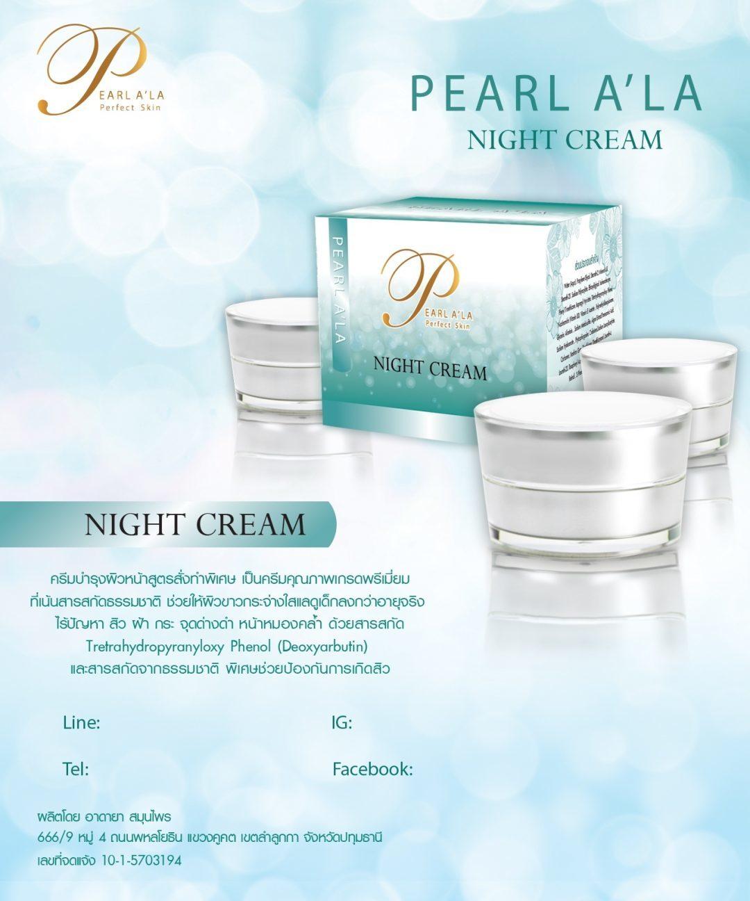 ป้าย Ads PEARL A'LA NIGHT CREAM