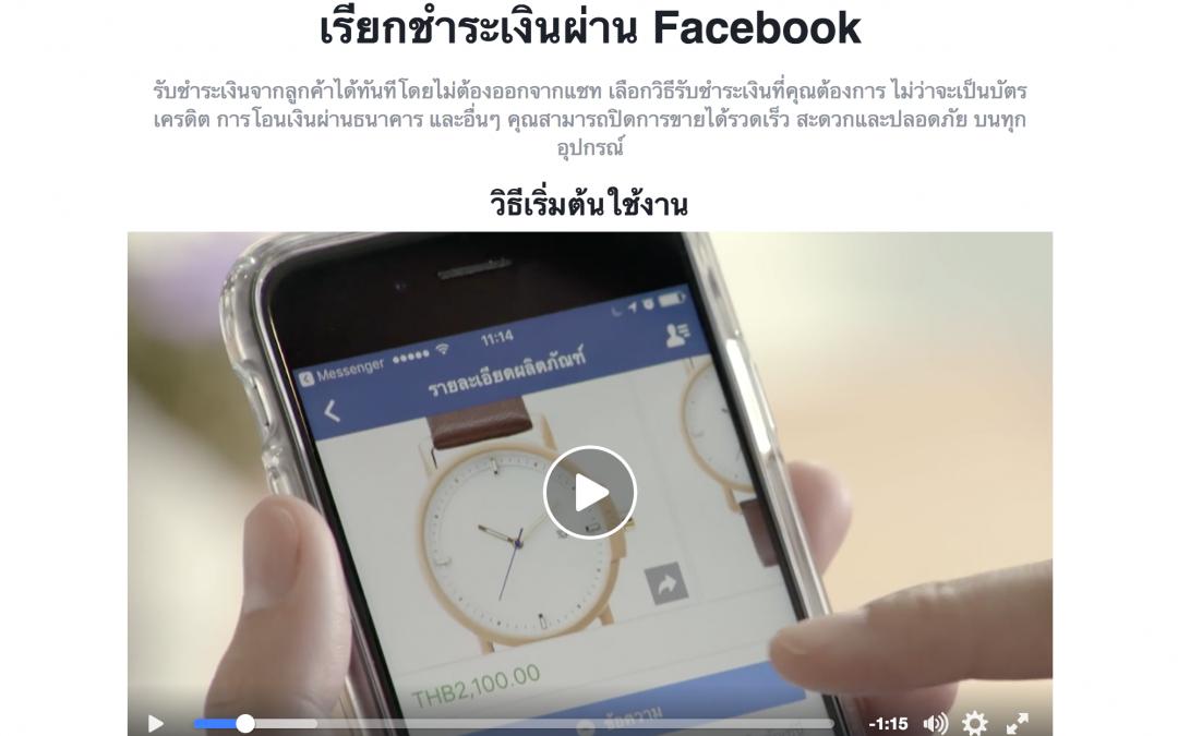 ชำระเงินค่าสินค้า ผ่านFacebook ในinbox