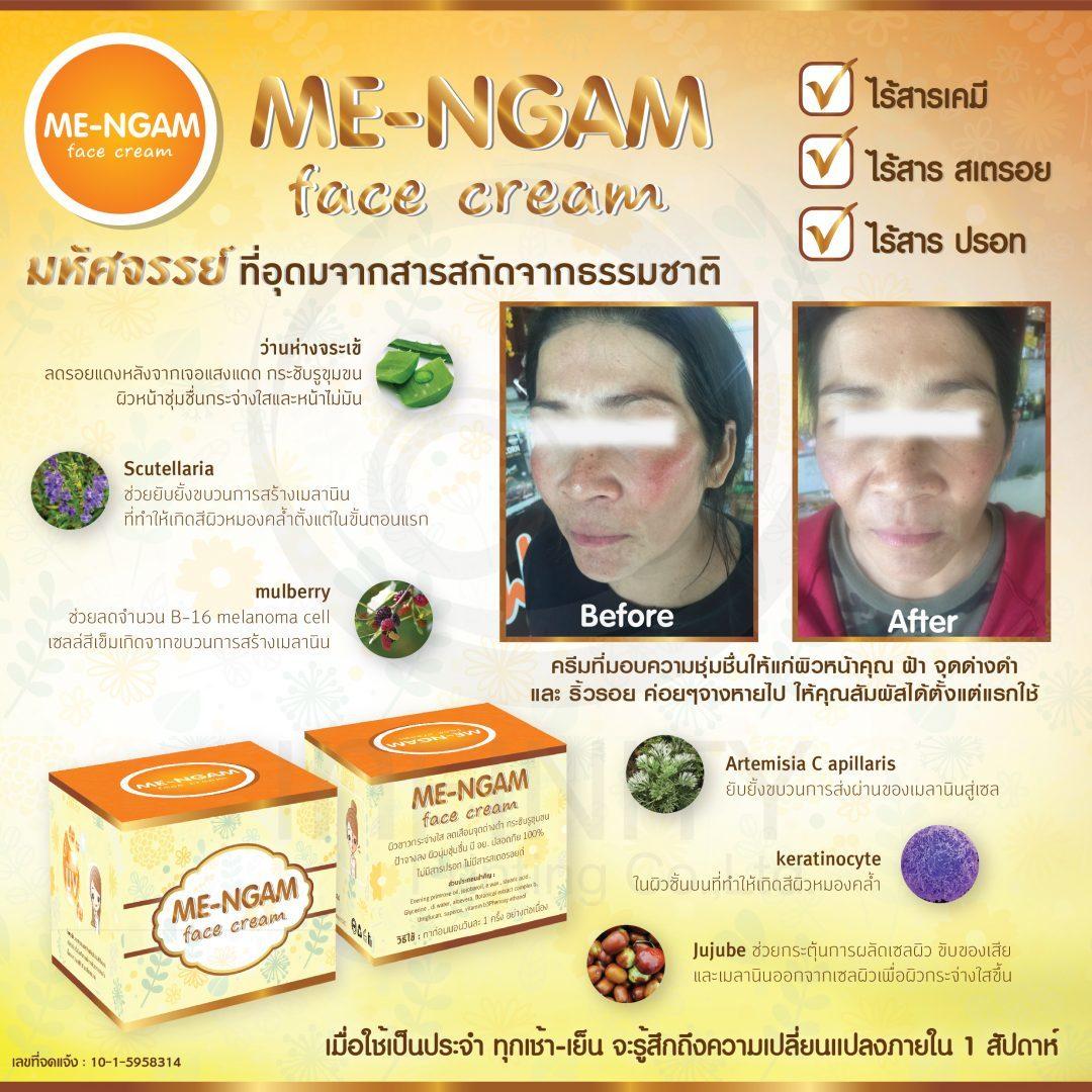 ป้าย Ads ME-NGAM face cream