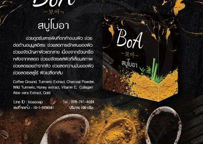ป้าย Ads BoA(โบอา)