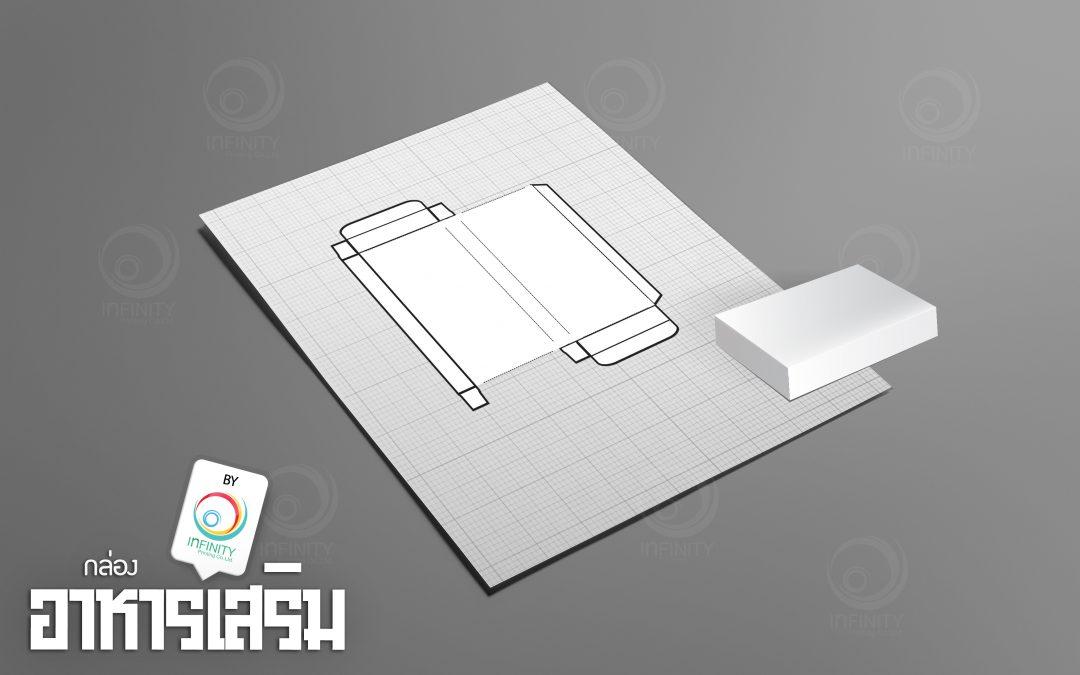 ขนาดและชนิดของแปลนกล่อง By Infinity Printing
