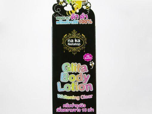 กล่องโลชั่น Glita Body Lotion