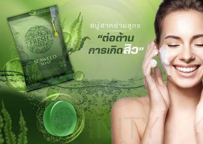 ป้าย Ads แบนเนอร์ Freshmee Seaweed Soap