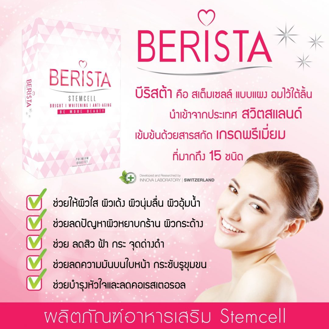 ป้าย ads แบนเนอร์ BERISTA stemcell