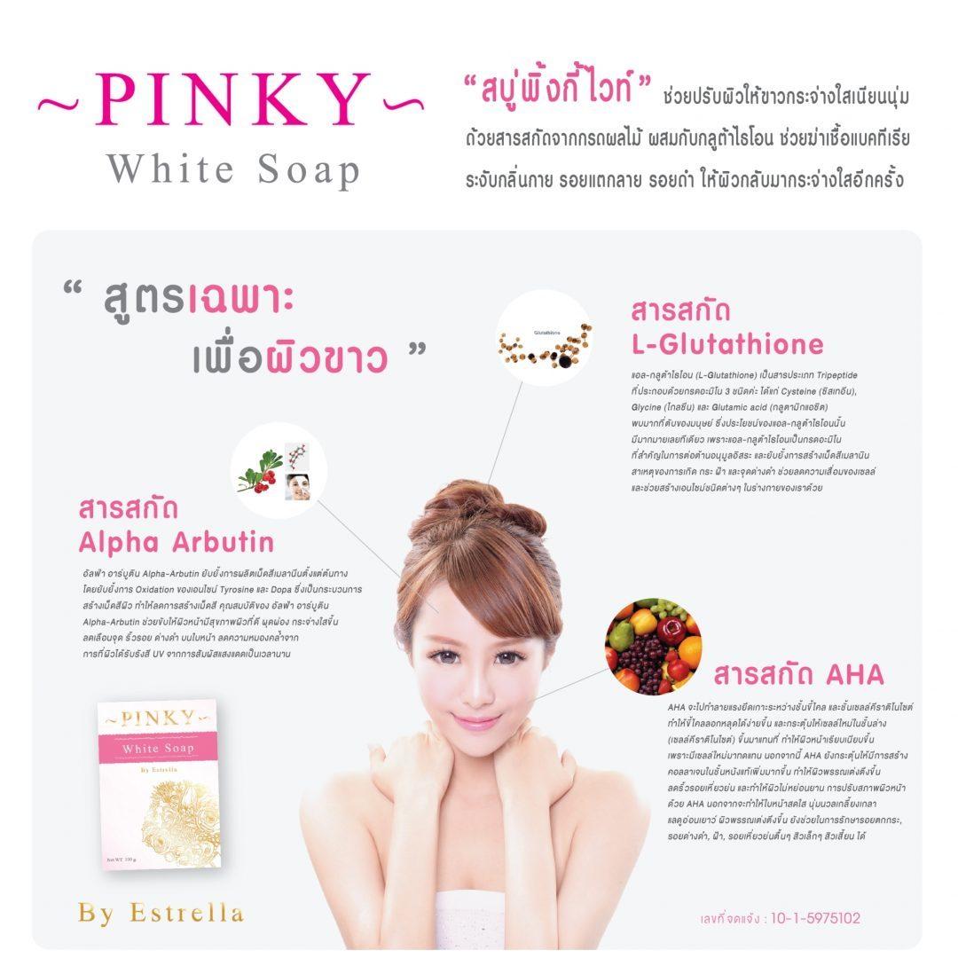 ป้าย Ads แบนเนอร์ Pinky White Soap