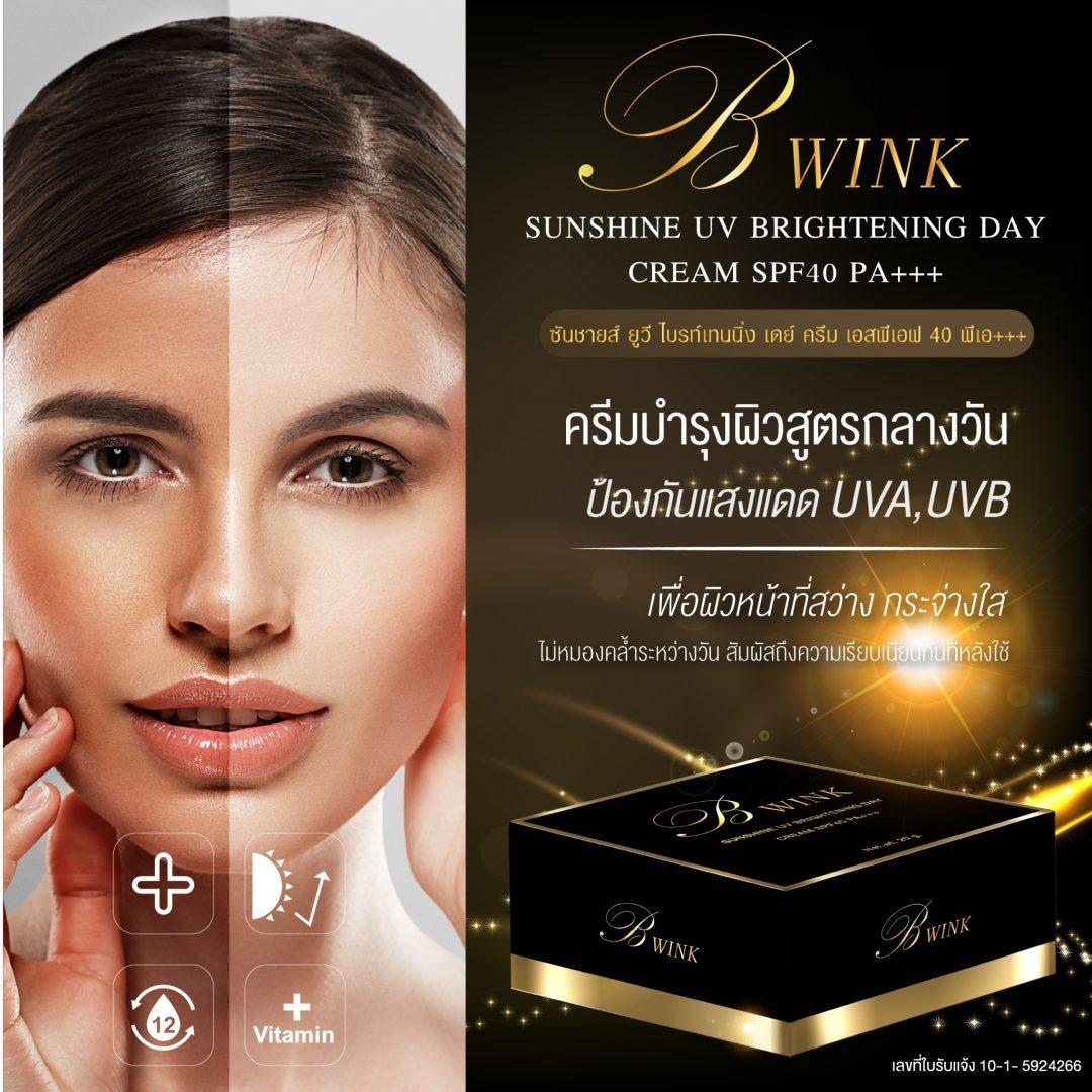 ป้าย Ads แบนเนอร์ BWINK sunshine uv brightening day