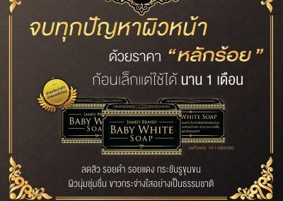 ป้าย Ads แบนเนอร์ Jameo Brand Baby White Soap