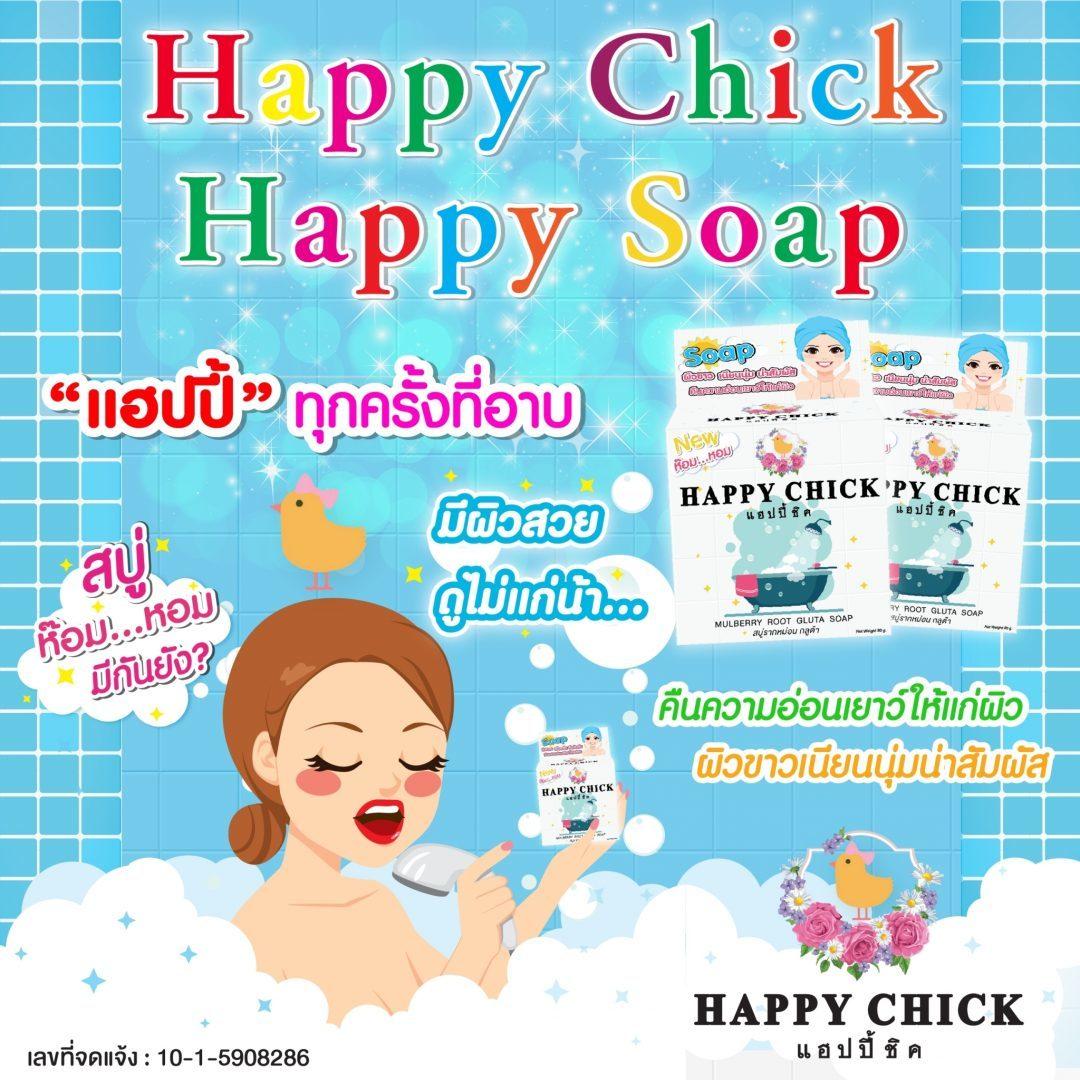 ป้าย Ads แบนเนอร์ Happy Chick Happy Soap
