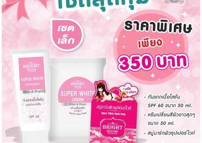 ป้าย Ads แบนเนอร์ Bright Skincare