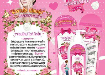 ป้าย Ads แบนเนอร์ Bunnybrand Valentine White Lotion