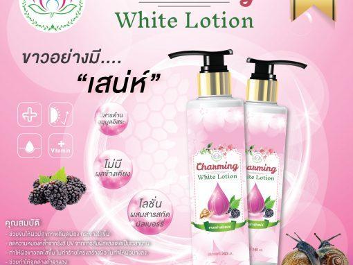 ป้าย Ads แบนเนอร์ Charming White Lotion