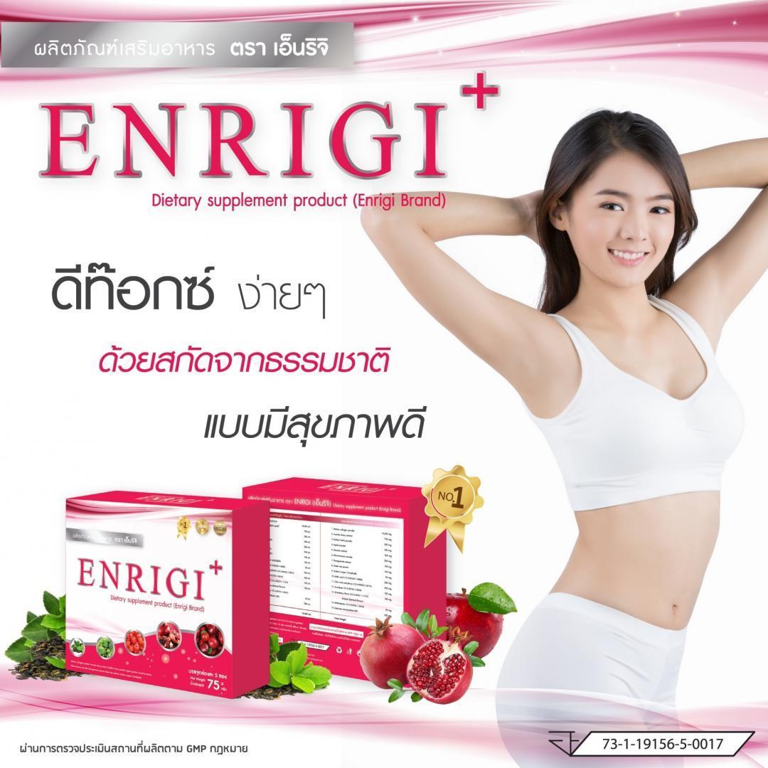 ป้าย Ads แบนเนอร์ ENRIGI+ Dietary Supplement Product