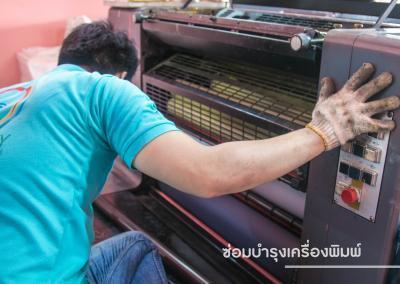 ซ่อมเครื่องพิมพ์