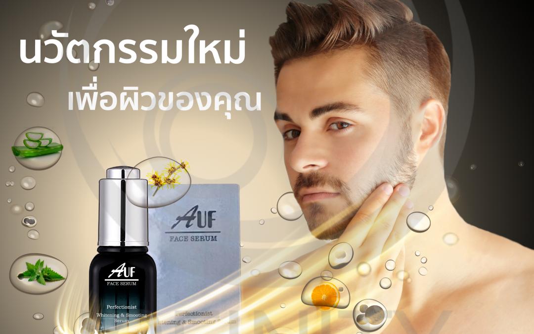 ป้าย Ads แบนเนอร์ AUF FACE SERUM Limited Edition