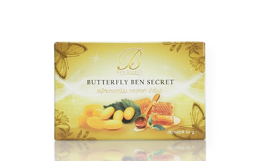กล่องสบู่ BUTTERFLY BEN SECRET