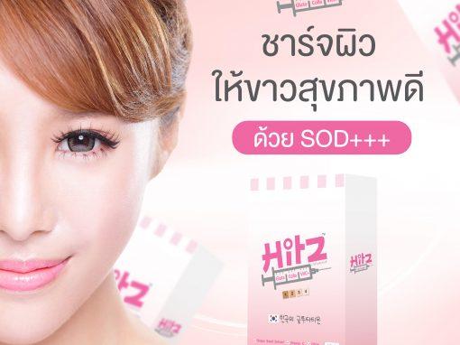 ป้าย Ads แบนเนอร์ HitZ Gluta Colla Vit-c