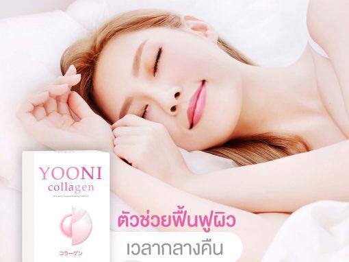 ป้าย Ads แบนเนอร์ YOONI collagen