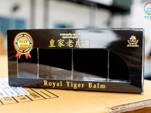 กล่องยาหม่อง royal tiger balm