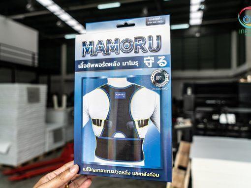 กล่องบรรจุภัณฑ์(package) MAMORU