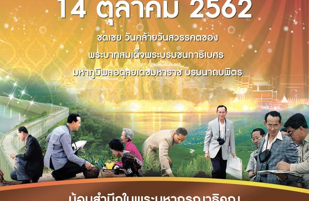 ประกาศ โรงพิมพ์อินฟินิตี้ พริ้นติ้ง หยุดชดเชยในวันที่ 14 ตุลาคม 2562 และเปิดให้บริการปกติในวันที่ 15 ตุลาคม 2562