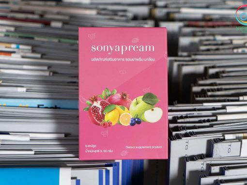 กล่องอาหารเสริม SONYAPREAM