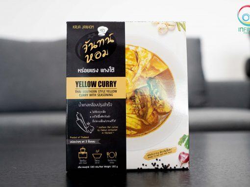กล่องบรรจุภัณฑ์อาหารน้ำแกงเหลือง จันทร์หอม