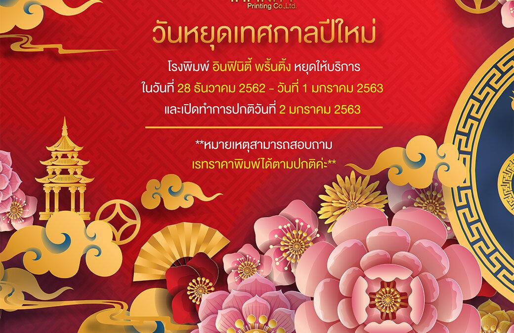 ประกาศ โรงพิมพ์ อินฟินิตี้ พริ้นติ้ง หยุดให้บริการช่วงเทศกาลปีใหม่ ในวันที่ 28 ธันวาคม 2562- วันที่ 1 มกราคม 2563 และเปิดให้บริการปกติ วันที่ 2 มกราคม 2563