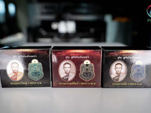 กล่องเหรียญพระราหูอมจันทร์(กรรมการอุปถัมภ์)