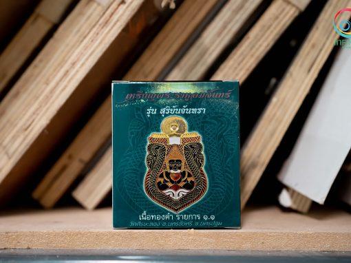 กล่องเหรียญพระราหูอมจันทร์เนื้อทองคำ