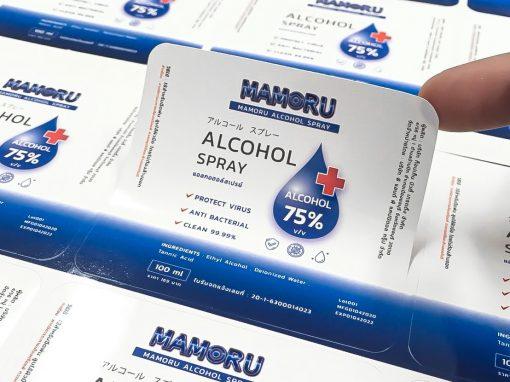 สติ๊กเกอร์pp(label)MAMORU ALCOHOL SPRAY