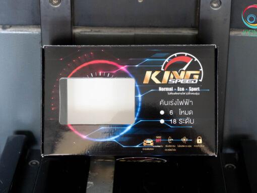 กล่องอุปกรณ์รถยนต์(car)King-Speed