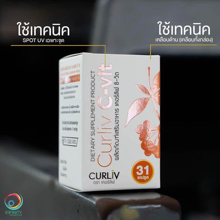 ผลิตกล่อง Curliv