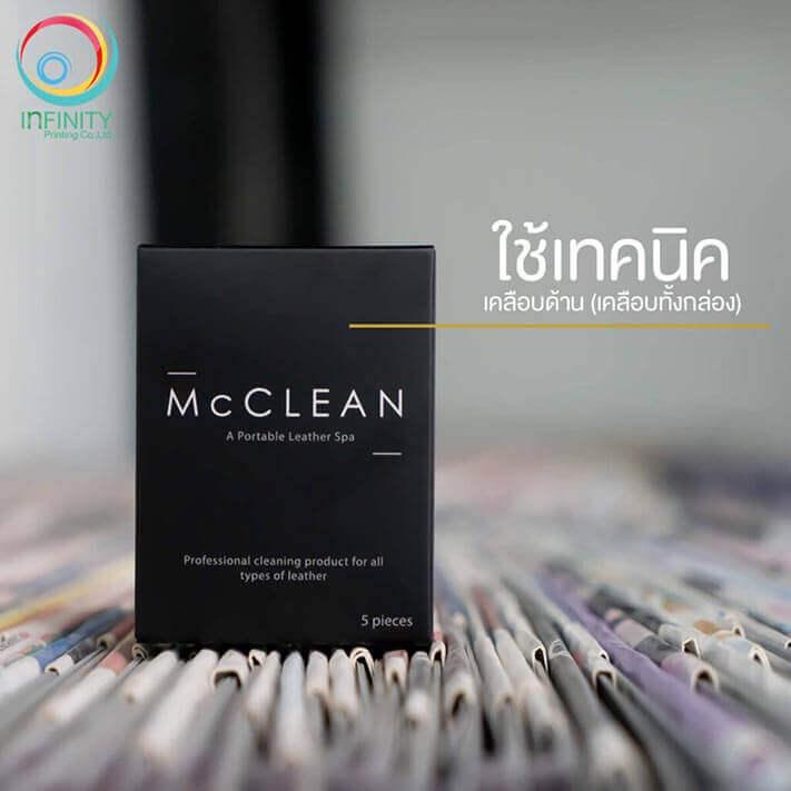 ผลิตกล่อง Mcclean