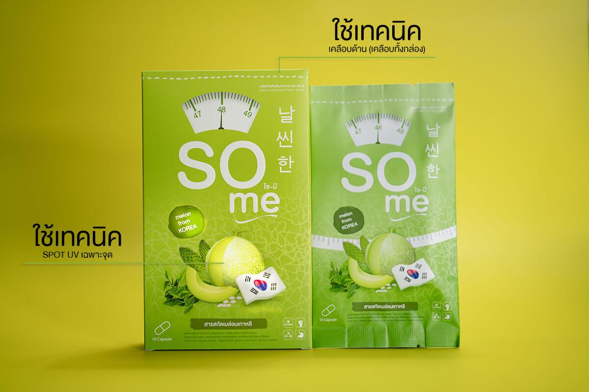 กล่องเสริมอาหารSOME3